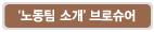 '노동팀 소개' 브로슈어